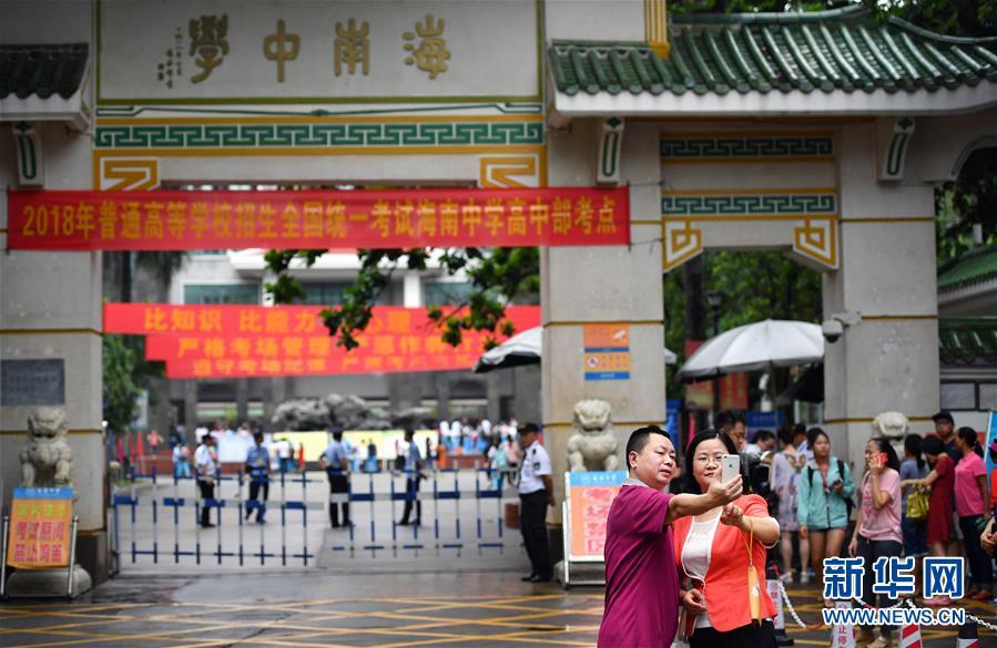 6月7日,在海南省海口市海南中学考点,考生家长合影留念。当日,2018年高考拉开帷幕。 新华社记者郭程 摄