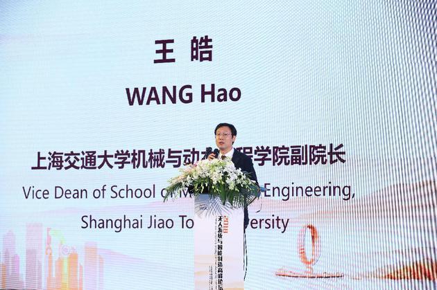 """""""智能制造与应用""""阶段由上海交通大学机械与动力工程学院副院长王皓主持。"""