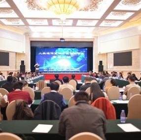 人類遺傳資源開發創新研究高層論壇在京舉行