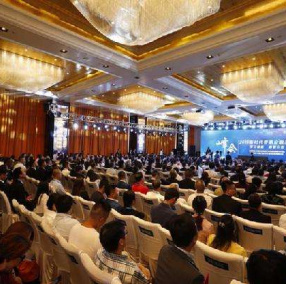 2018年中國開放與發展論壇在京舉行