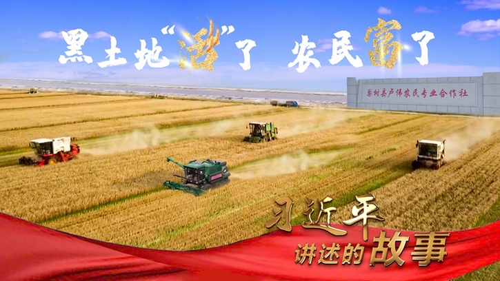 """习近平讲述的故事丨黑土地""""活""""了 农民富了"""
